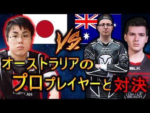 【CoD:WW2】オーストラリアのプロプレイヤーと対決!!@RushWinRed