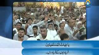 Dua e Kumail - Haram e Imam Hussain AS - Karbala  with urdu subtitles HadiTV