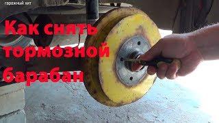 Снятие тормозного барабана с фольксваген