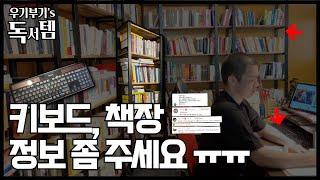 아침형인간 Vlog. 독서템 소개해드릴게요!! (책장,…