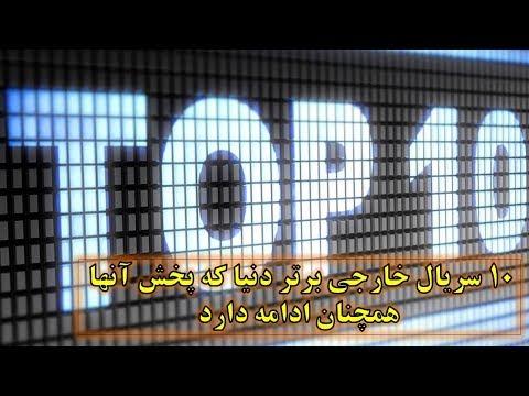 10-سریال-خارجی-برتر-دنیا-که-پخش-آنها-همچنان-ادامه-دارد