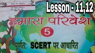 हमारा परिवेश. class - 5 , Lesson - 11,12  Tet