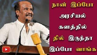 நான் இப்போ அரசியல் களத்தில் - தில் இருந்தா வாங்க - #Rajinikanth | #Petta