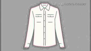видео Как правильно носить рубашку