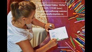 «Диагностика физического тела по чакрам» открытый урок школы Arttransformation.ru 1