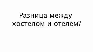 В чем разница между хостелом и отелем? Туры из Украины. Туроператор КОТЕ(, 2017-01-22T12:51:26.000Z)