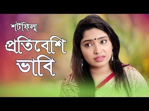 প্রতিবেশি ভাবি । Protibeshi Vabi । Bengali Short Film । Sathi । STM