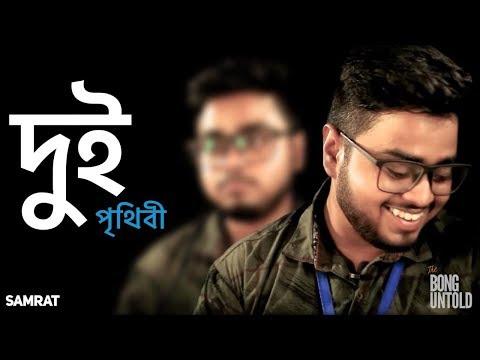 Dui Prithibi | Samrat Sarkar | Poetry | Krish Bose | The Bong Untold