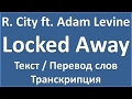 R City Ft Adam Levine Locked Away текст перевод и транскрипция слов mp3