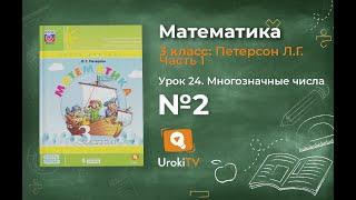 Урок 24 Задание 2 – ГДЗ по математике 3 класс (Петерсон Л.Г.) Часть 1