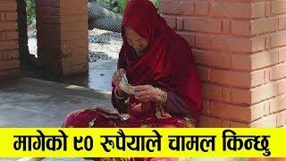 मागेको ९० रुपैयाले चामल र तरकारी किन्ने सपना    Heart Touching Story of Old Women