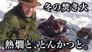 焚き火に癒され、熟成肉でとんかつを。『ひげのソロキャンプ△冬』