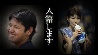 """大谷翔平に""""入籍騒動"""" フジテレビの女子アナは?"""