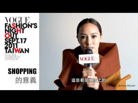 2011VOGUE FNO眾星對Shopping的定義