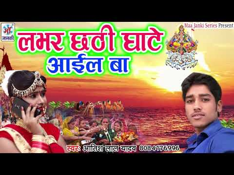 Lover Chhathi Ghate Aail Ba : Aatish Lal Yadav : Bhojpuri Chhath New Song 2018 : New Bhojpuri Song