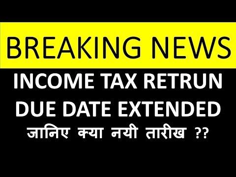 INCOME TAX RETRUN  DUE DATE EXTENDED जानिए क्या नयी तारीख ?? CA MANOJ GUPTA