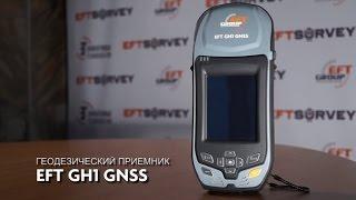 Геодезический приемник EFT GH1 GNSS(, 2016-03-09T11:21:05.000Z)