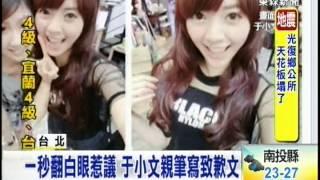 Uni-girls 于小文親筆寫致歉文 (2014/5/21) thumbnail