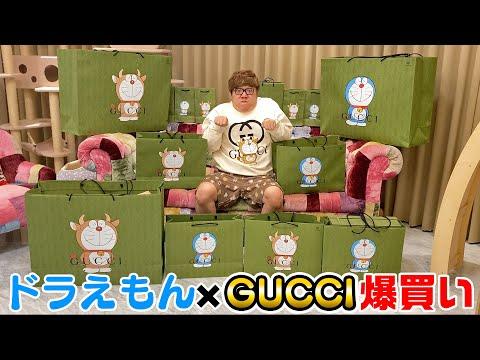 【爆買い】グッチ×ドラえもん コラボ全部開封してみた!【Gucci × Doraemon】