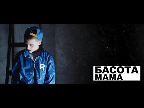 Басота - Мама