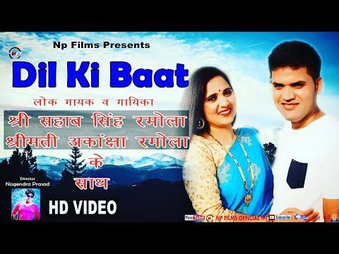 DIL KI BAAT || Sahab Singh Ramola & Akansha Ramola || NP FILMS ||