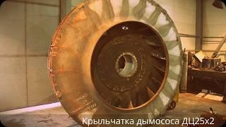 Exhauster fan ДЦ25х2 ta'mirlash