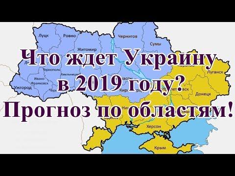 Что ждет Украину в 2019 году. Прогноз по областям.