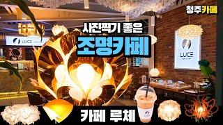 (eng) 청주카페루체 이색카페 조명카페 Cafe Lu…
