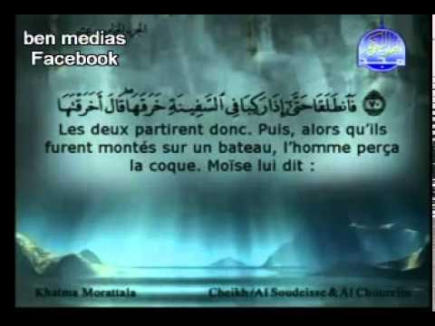 Soudais Shuraim سورة الكهف ـ السديس و الشريم ـ Youtube