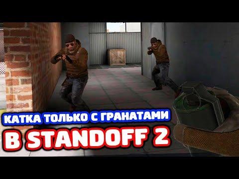 КАТКА ТОЛЬКО С ГРАНАТАМИ В STANDOFF 2!