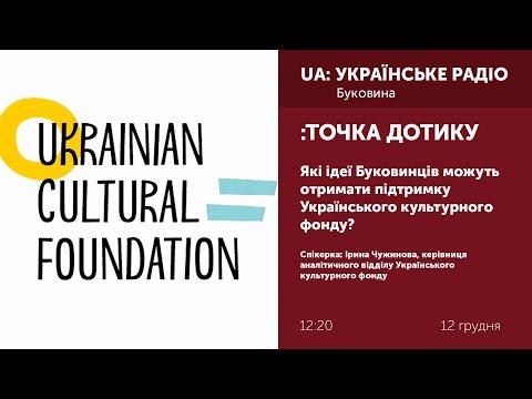 UA: БУКОВИНА: ТОЧКА ДОТИКУ: Які ідеї Буковинців можуть отримати підтримку Українського культурного фонду?