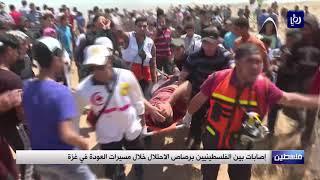 إصابات بين الفلسطينيين برصاص الاحتلال خلال مسيرات العودة في غزة (21-6-2019)