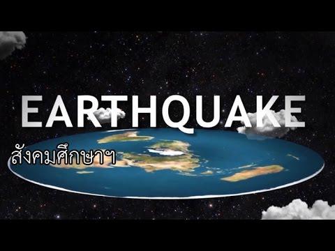 แผ่นดินไหว ตอน 1 สังคมศึกษาฯ ม.1-ม.6