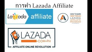วิธีการทำ Lazada Affiliate