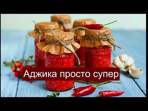 аджика домашняя рецепт консервация