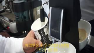커피투유 원두커피머신렌탈 venusta - HQ 카페라…