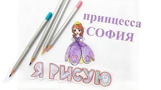 Как нарисовать ПРИНЦЕССУ СОФИЮ Урок рисования для девочек  How to draw PRINCESS SOFIA