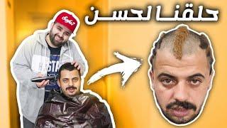 قول و فعل 😎💥 حلقت شعر حسن