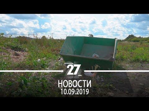 Новости Прокопьевска | 10.09.2019