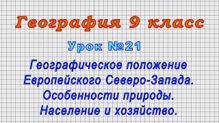 География 9 класс (Урок№21 - Географическое полож.Европейского Северо-Запада.Население и хозяйство.)