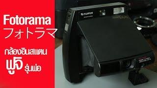 หมีเฮ ขุดมารีวิว Fotorama (フォトラマ) กล้องอินสแตน ฟูจิ รุ่นพ่อ In...