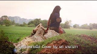 ผู้หญิงหลายมือ - ศิริพร อำไพพงษ์ Cover โดย นก นามะนาว