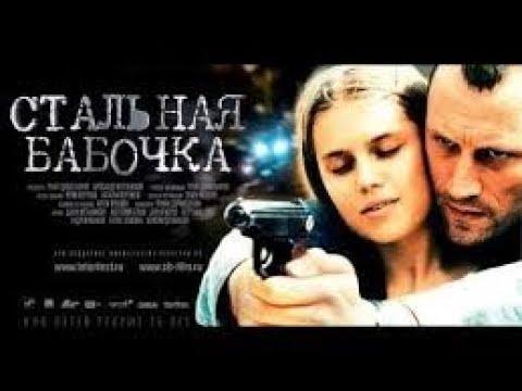 СТАЛЬНАЯ БАБОЧКА  /ЗАХВАТЫВАЮЩИЙ ФИЛЬМ  Русские Детективы Боевики, Криминальные Фильмы 2020