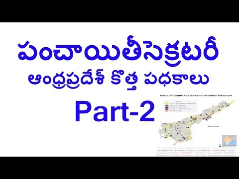 andhra pradesh new schemes group 3 group 2 group 1 vro vra telugu competitive exams