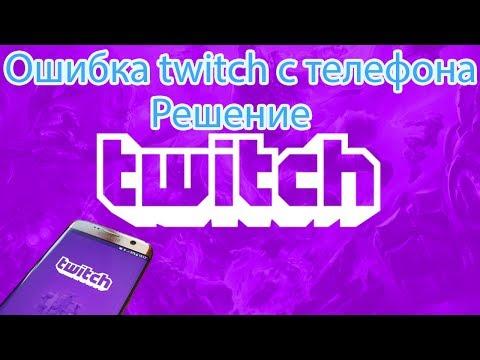 Зайти на Twitch через телефон