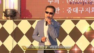 가수박동진/사나이가는길/작사작곡박수미/한국연예예술인의밤