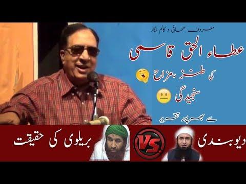 Funny Speech Ata ul Haq Qasmi (Columnist and Poet)|Deobandi vs Barelvi Differences | Wahabi vs Sunni