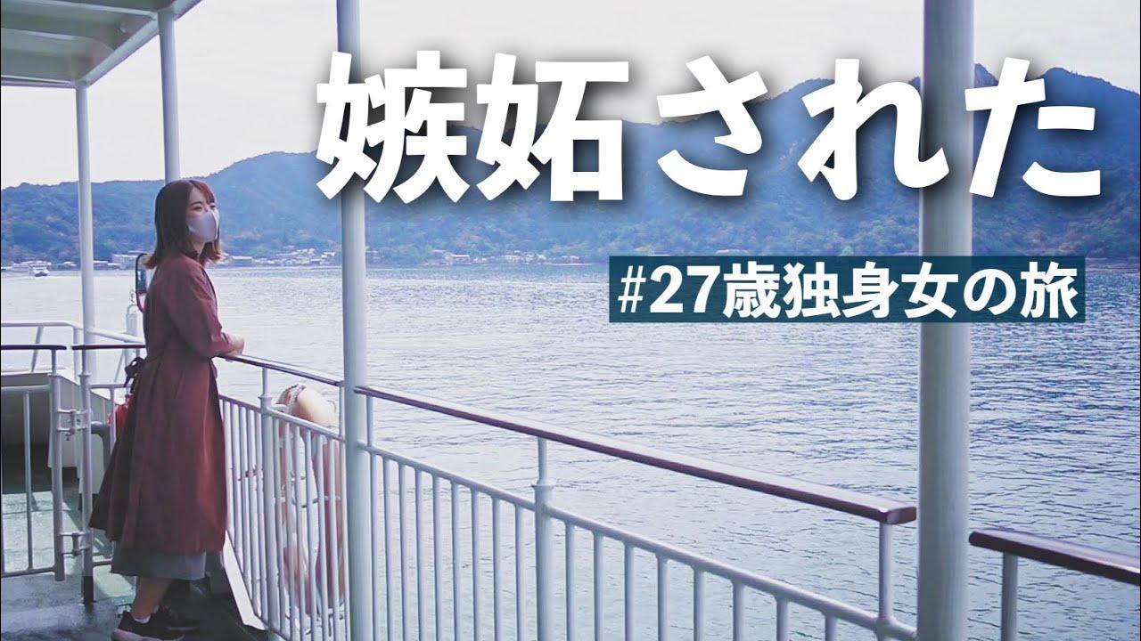 【宮島】カップルで行くと別れる?女神様がいる島【迷信】アラサー女の旅vlog│広島旅行