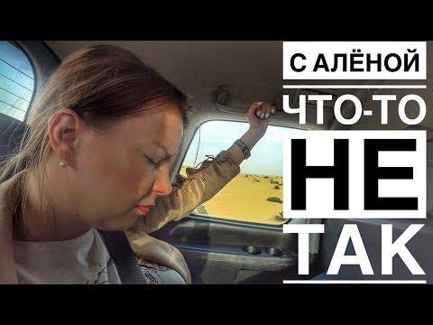 ПОЧЕМУ АЛЁНУ ТОШНИТ