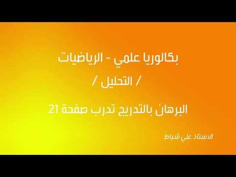 44 - البرهان بالتدريج تدرب صفحة 21